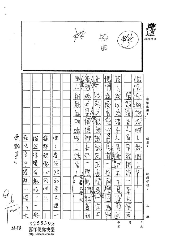 103W3204林哲楷 (2)