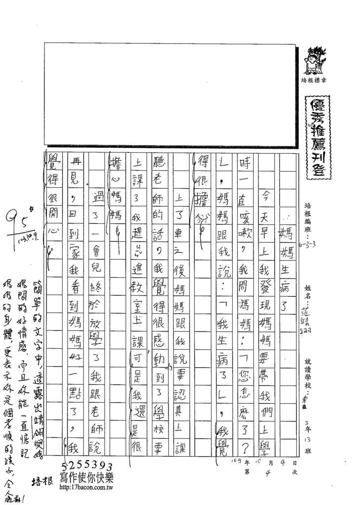 103W3204范靖翎 (1)