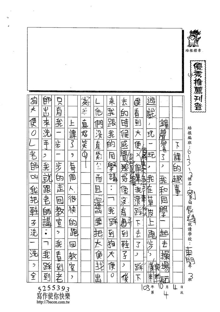 103W3204劉晨緯 (1)
