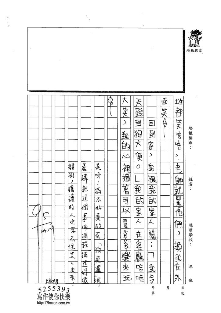 103W3204劉晨緯 (2)