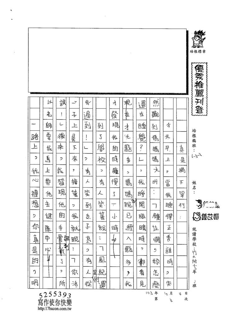 103W3204鍾苡嫺 (1)