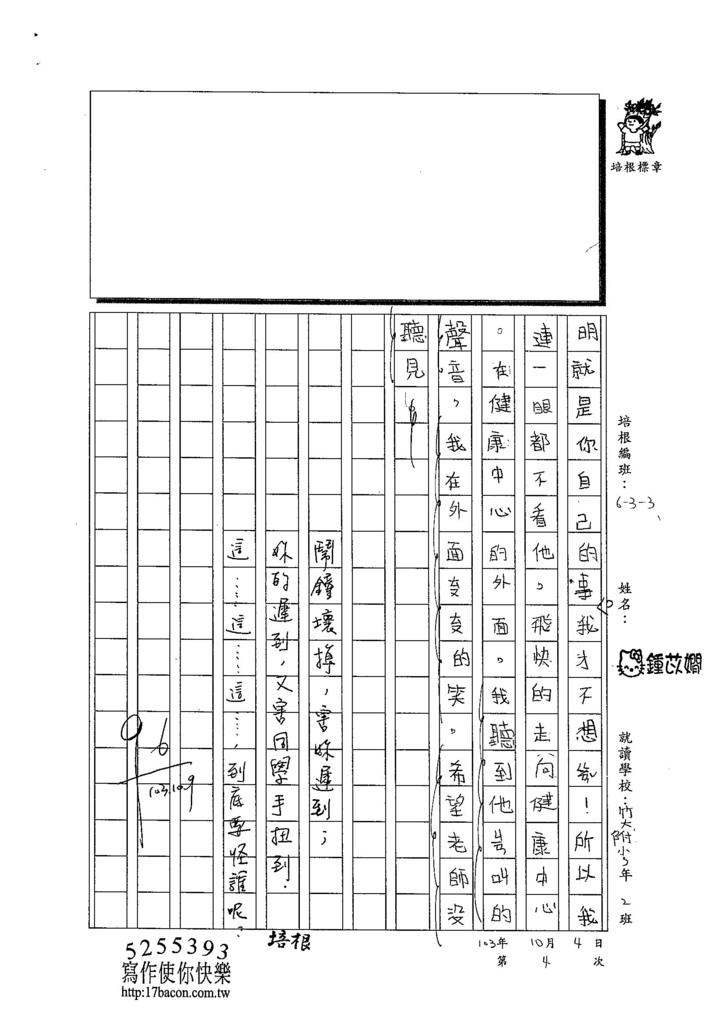 103W3204鍾苡嫺 (2)