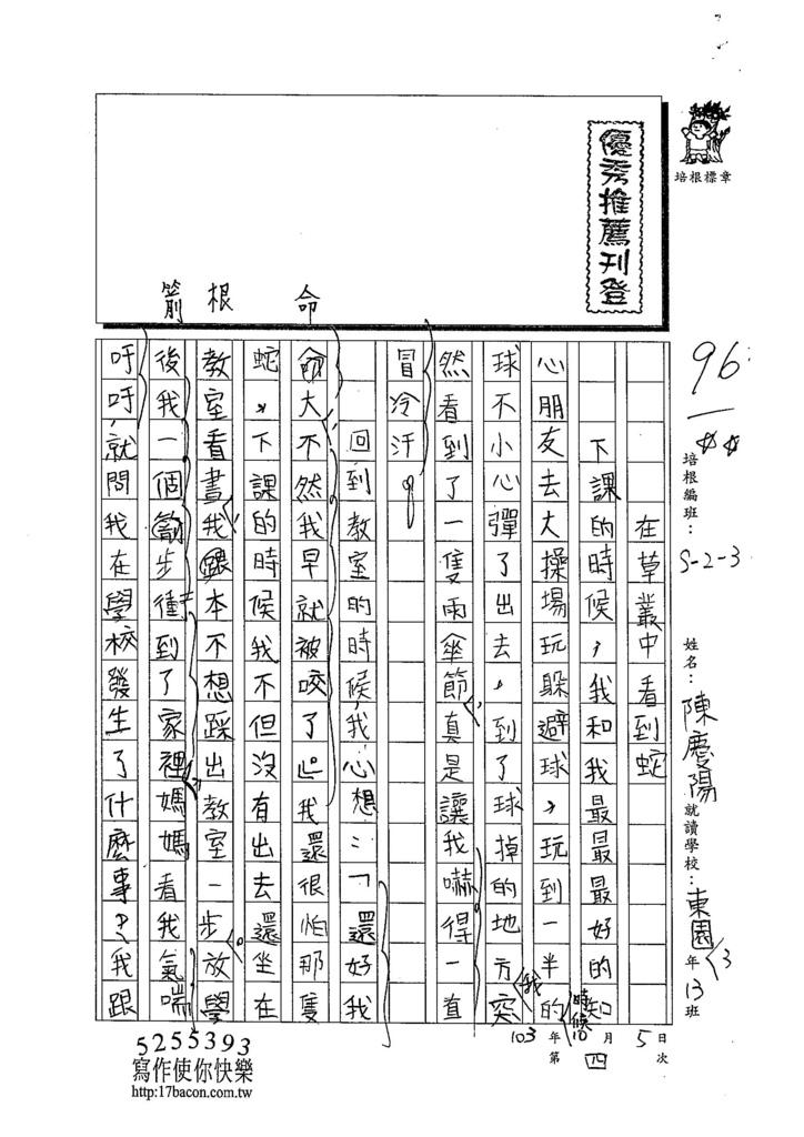 103W3204陳慶陽 (1)