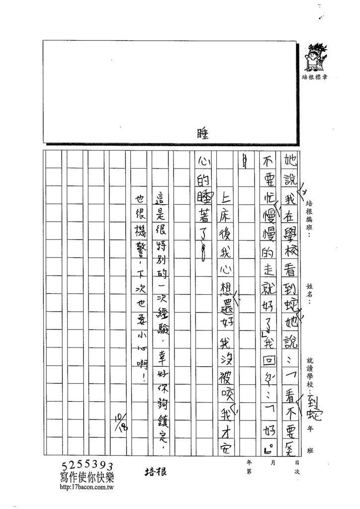 103W3204陳慶陽 (2)