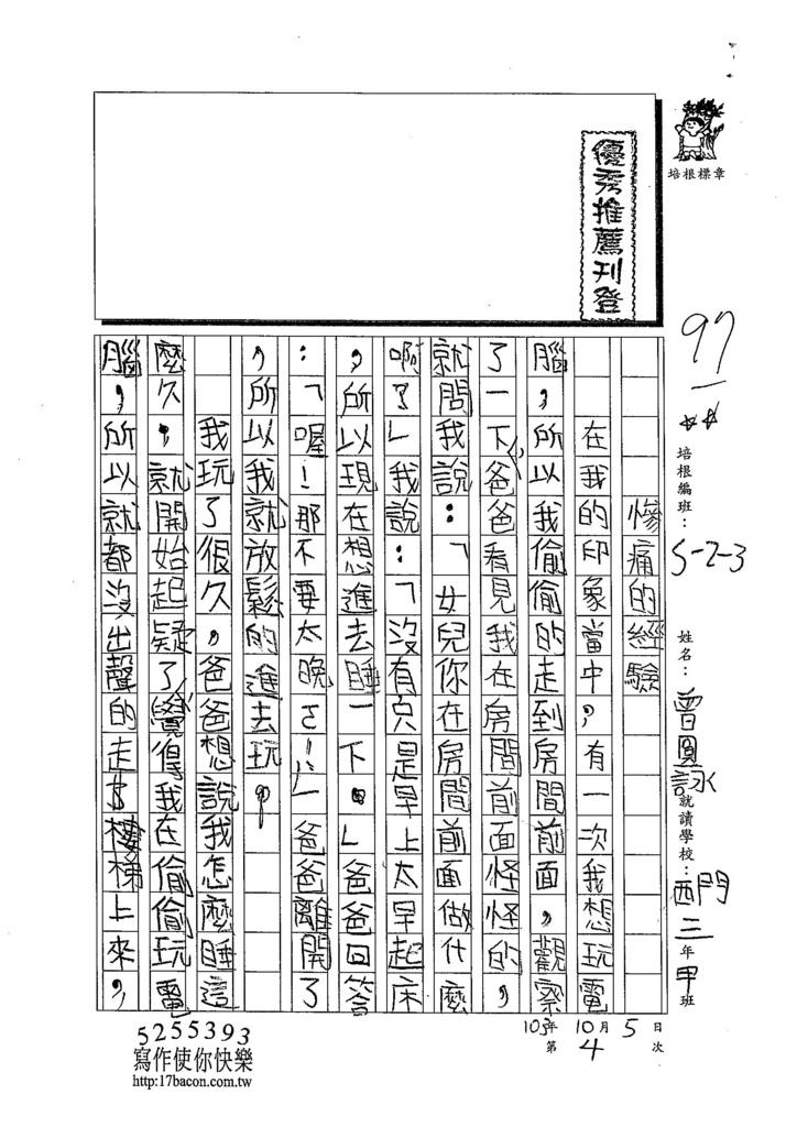 103W3204曾圓詠 (1)