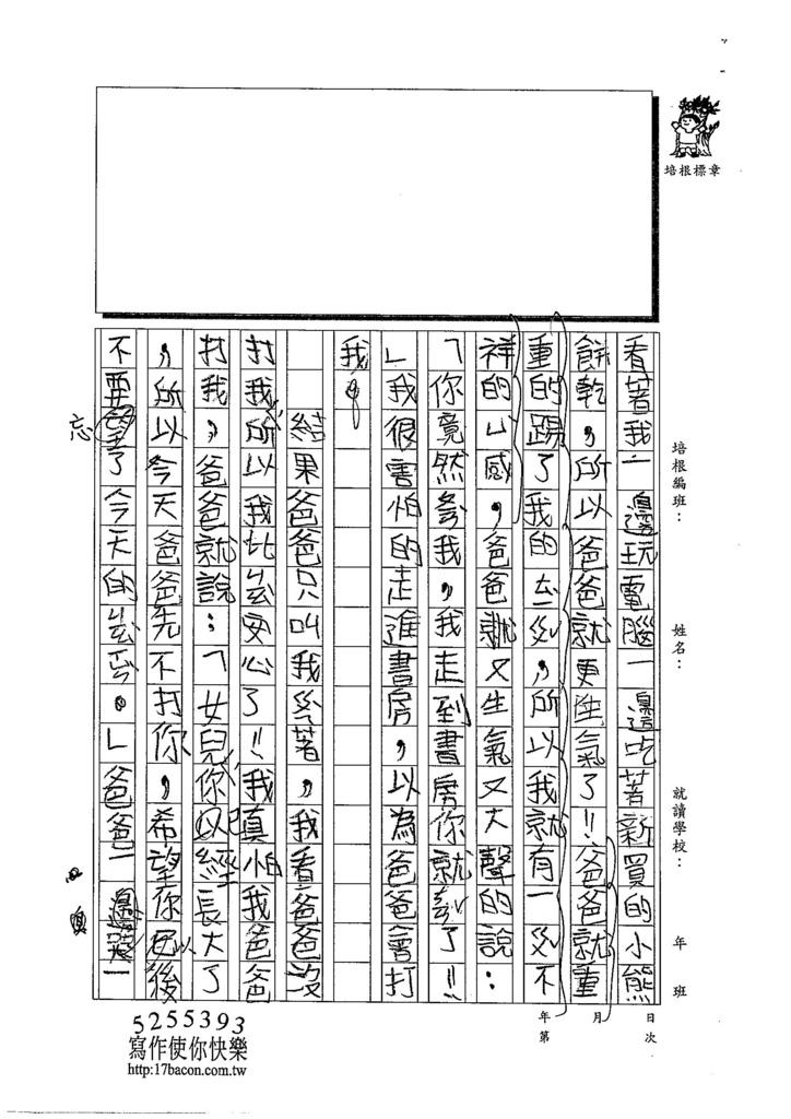 103W3204曾圓詠 (2)