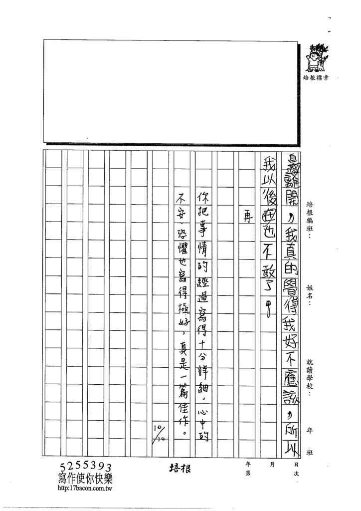 103W3204曾圓詠 (3)