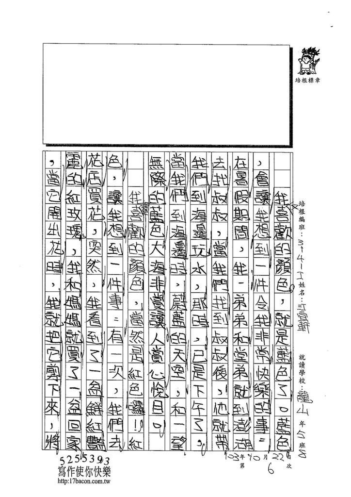 103WI204江宜軒 (2)