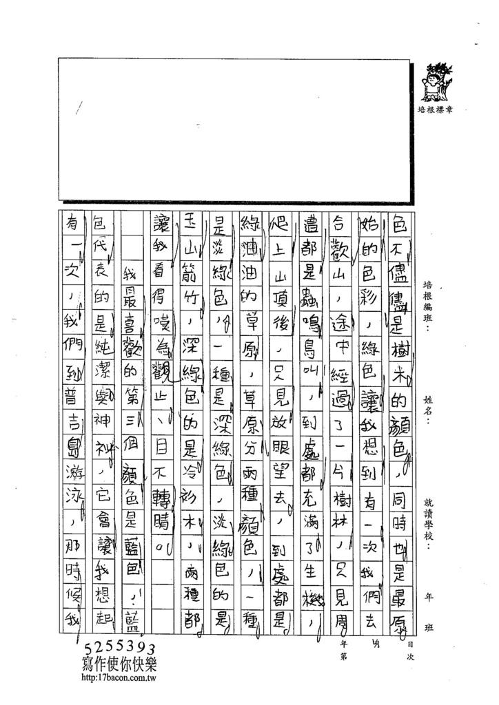 103WI204江承軒 (2)