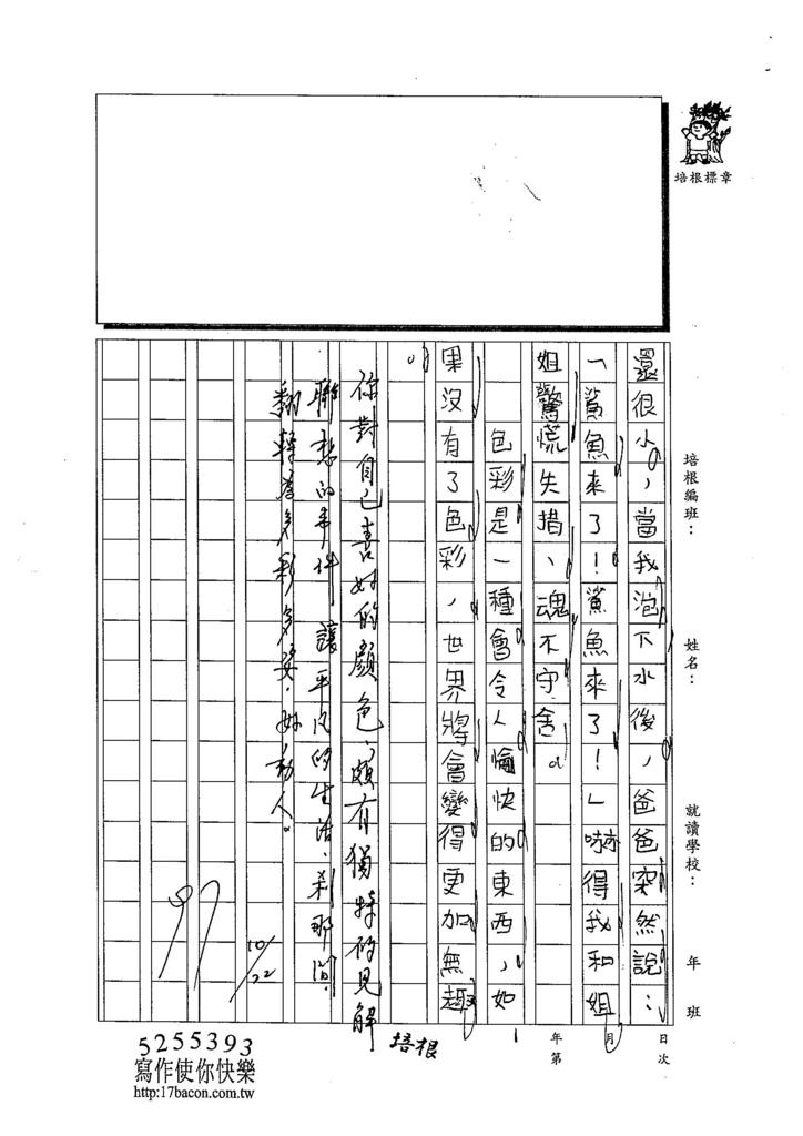 103WI204江承軒 (3)