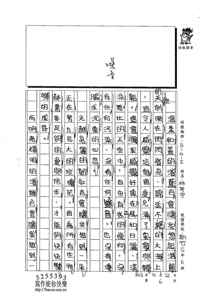 103WI204林芳宇 (2)