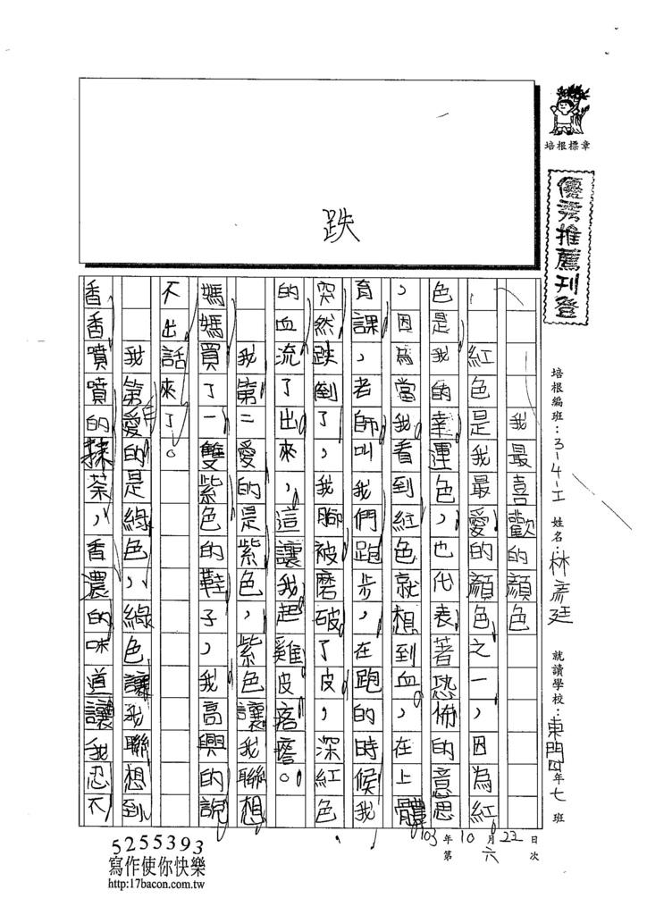 103WI204林彥廷 (1)