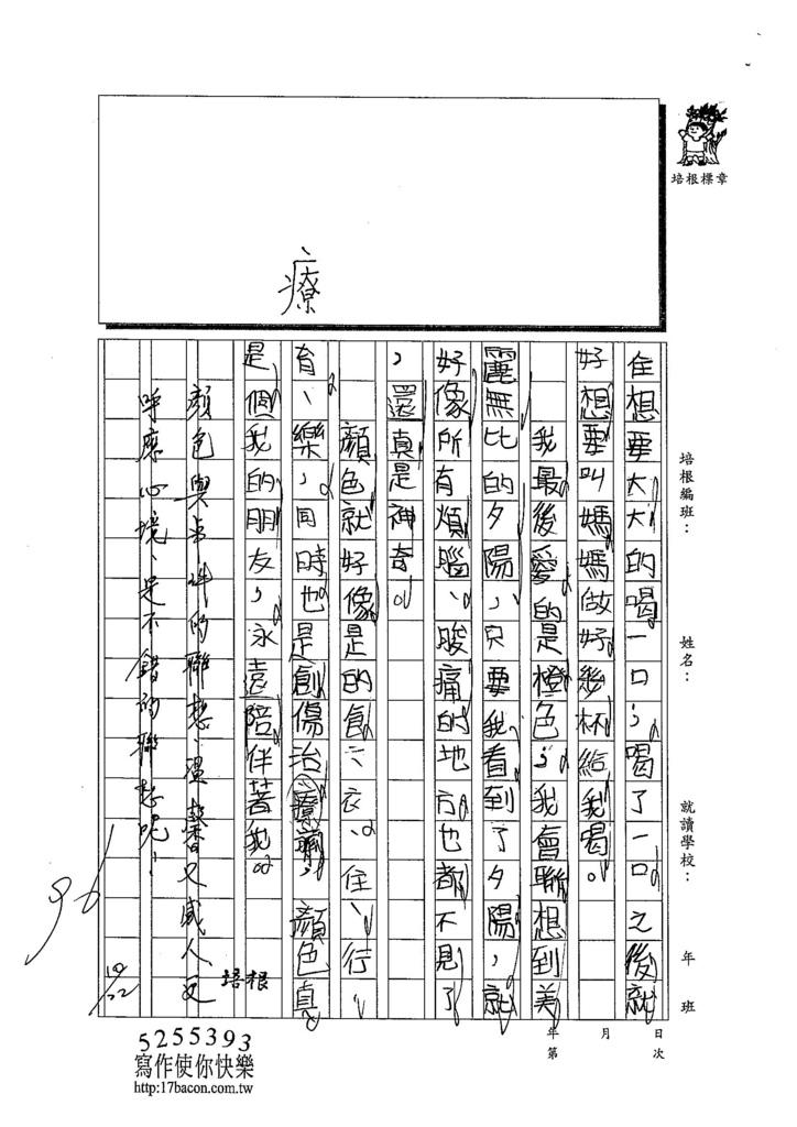 103WI204林彥廷 (2)