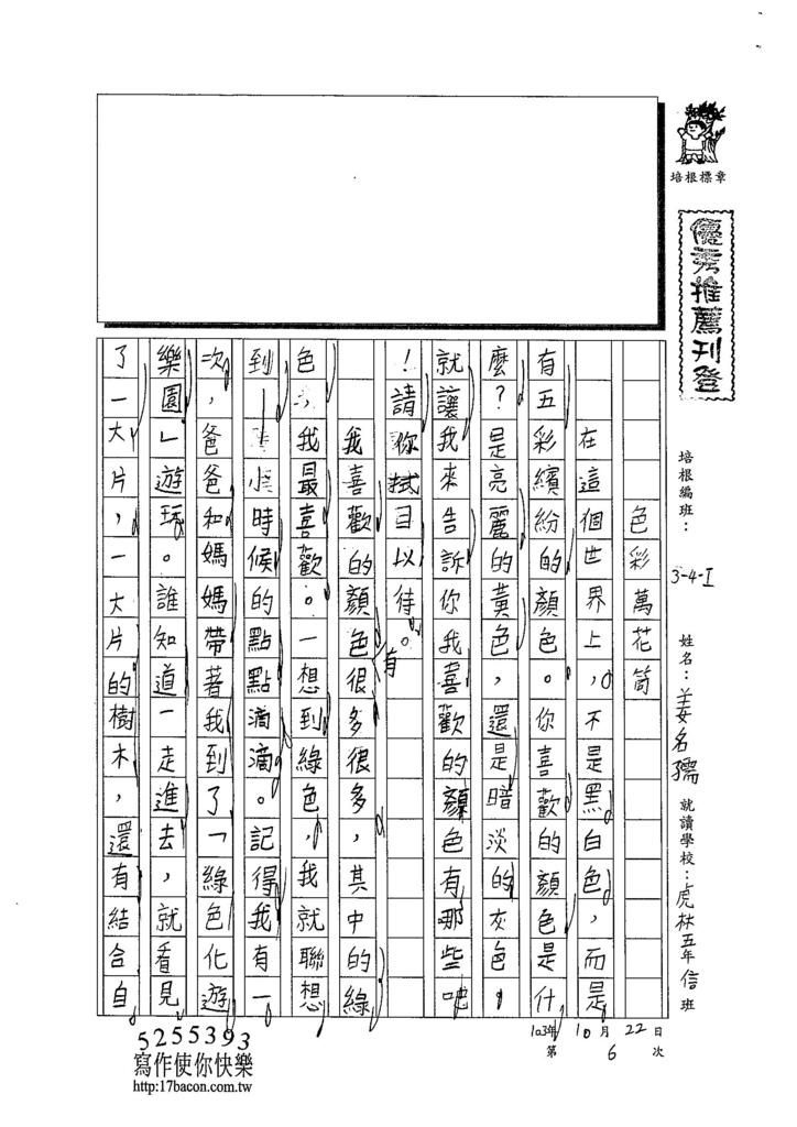 103WI204姜名孺 (1)