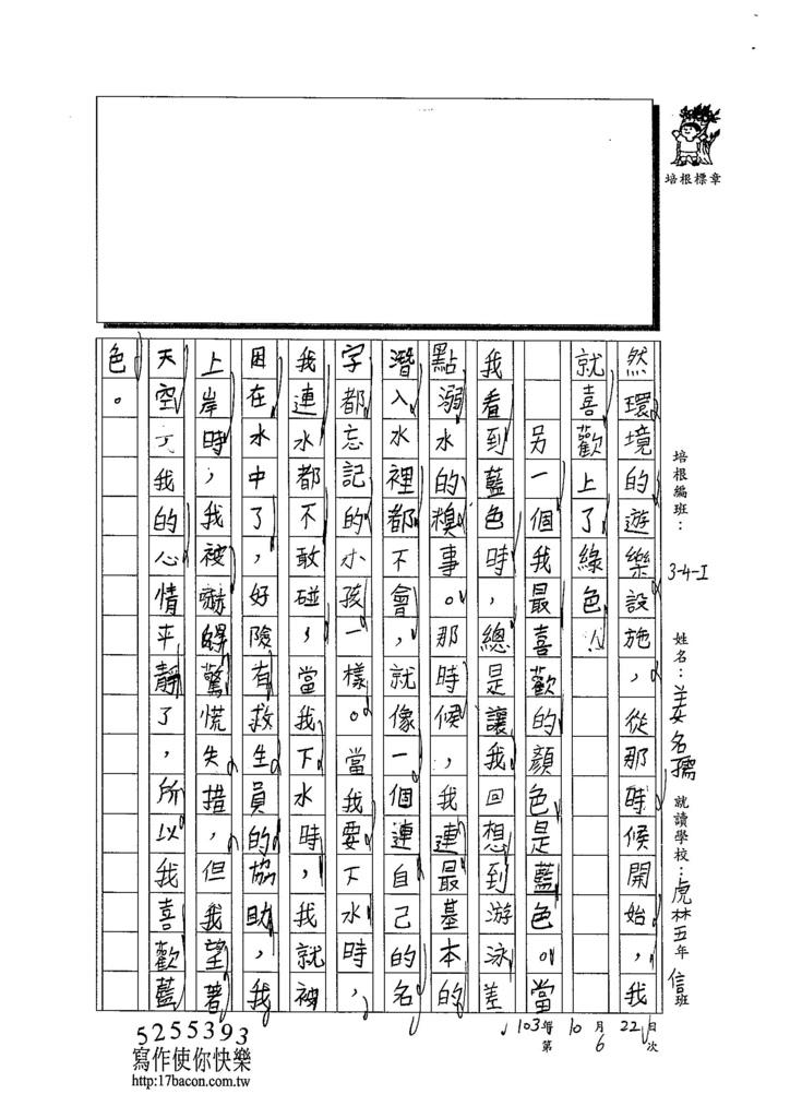 103WI204姜名孺 (2)