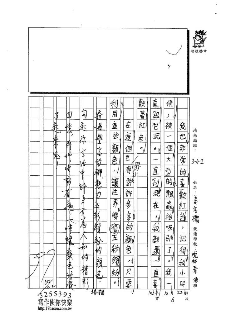 103WI204姜名孺 (3)