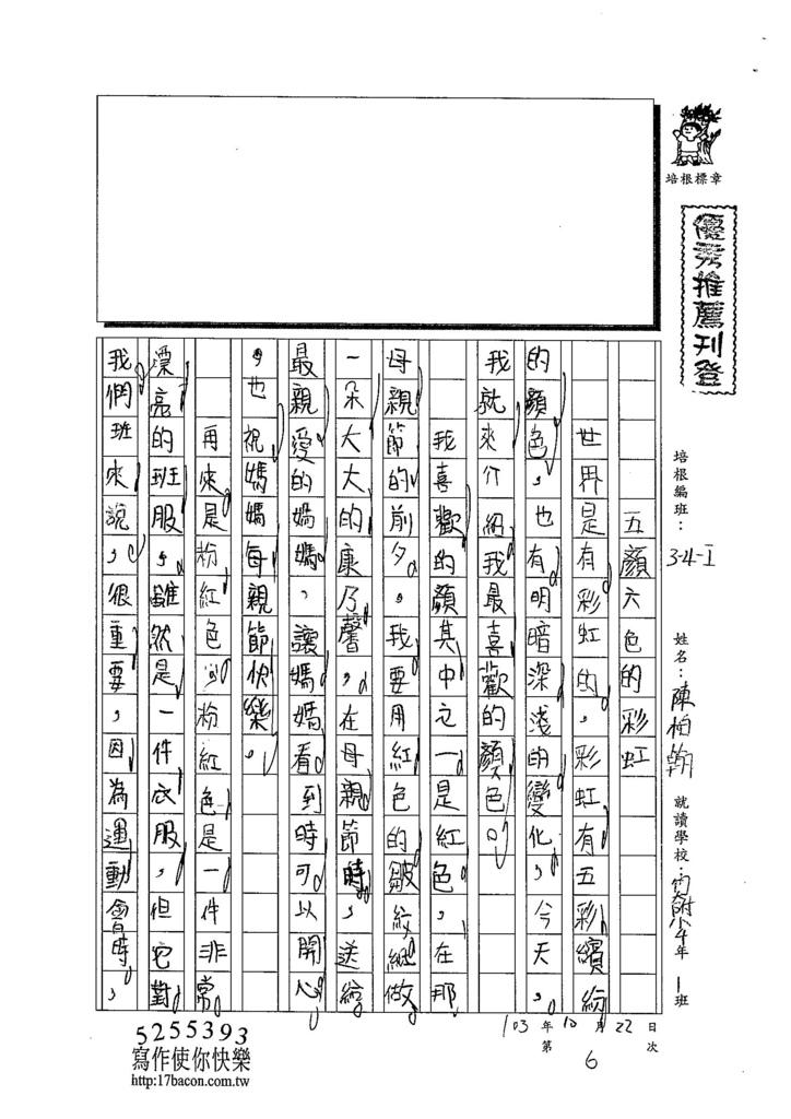103WI204陳柏翰 (1)