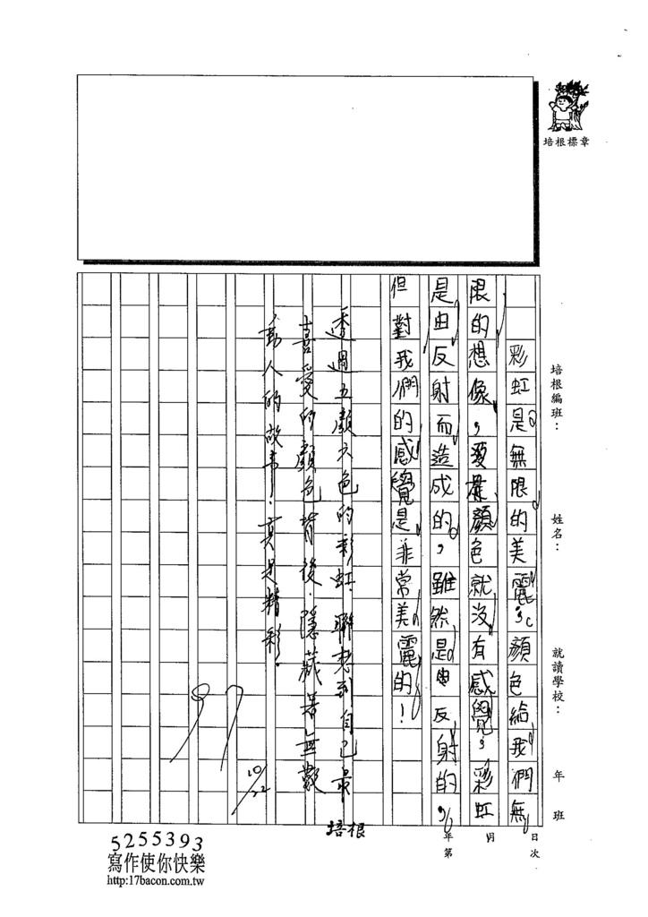 103WI204陳柏翰 (3)