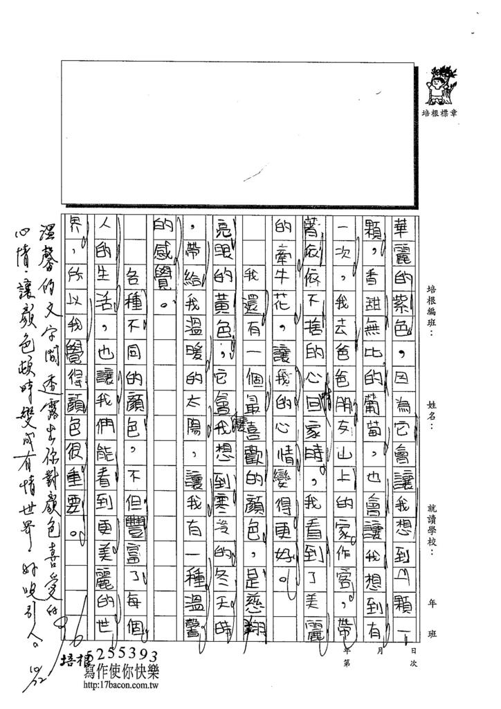 103WI204黃翊睿 (2)