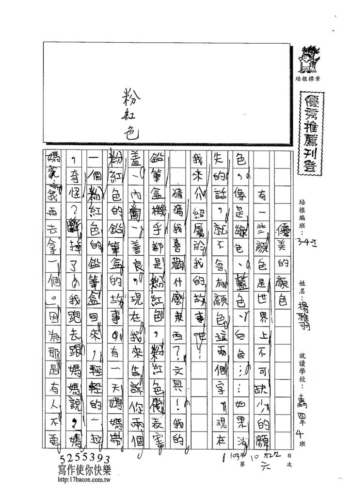 103WI204楊雅羽 (1)