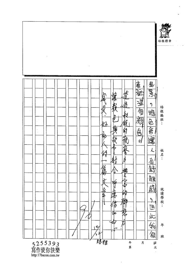 103WI204楊雅羽 (3)