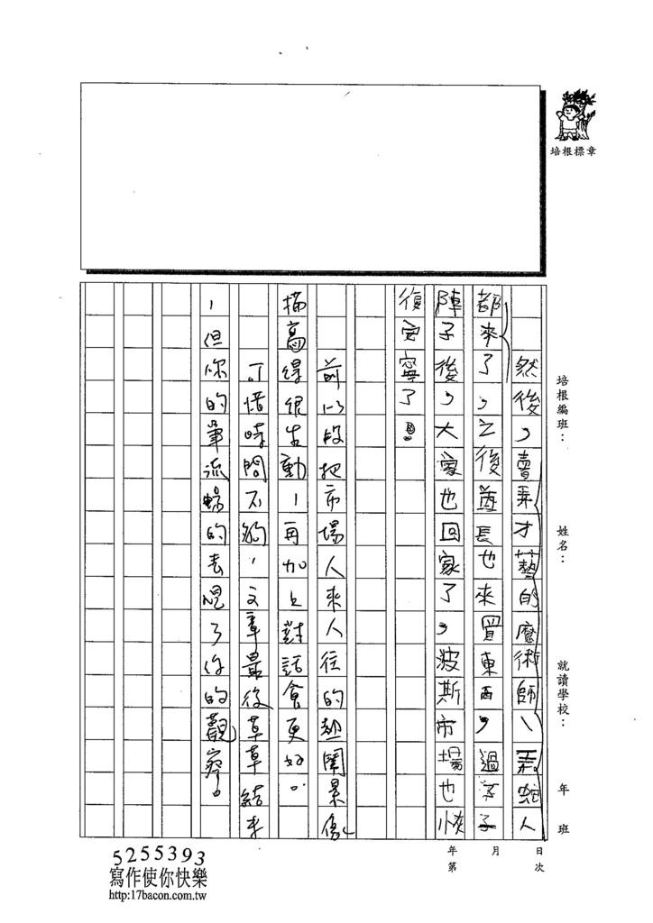 103W4204周緯宸 (2)