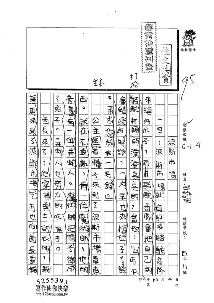 103W4204邱詠宏 (1)