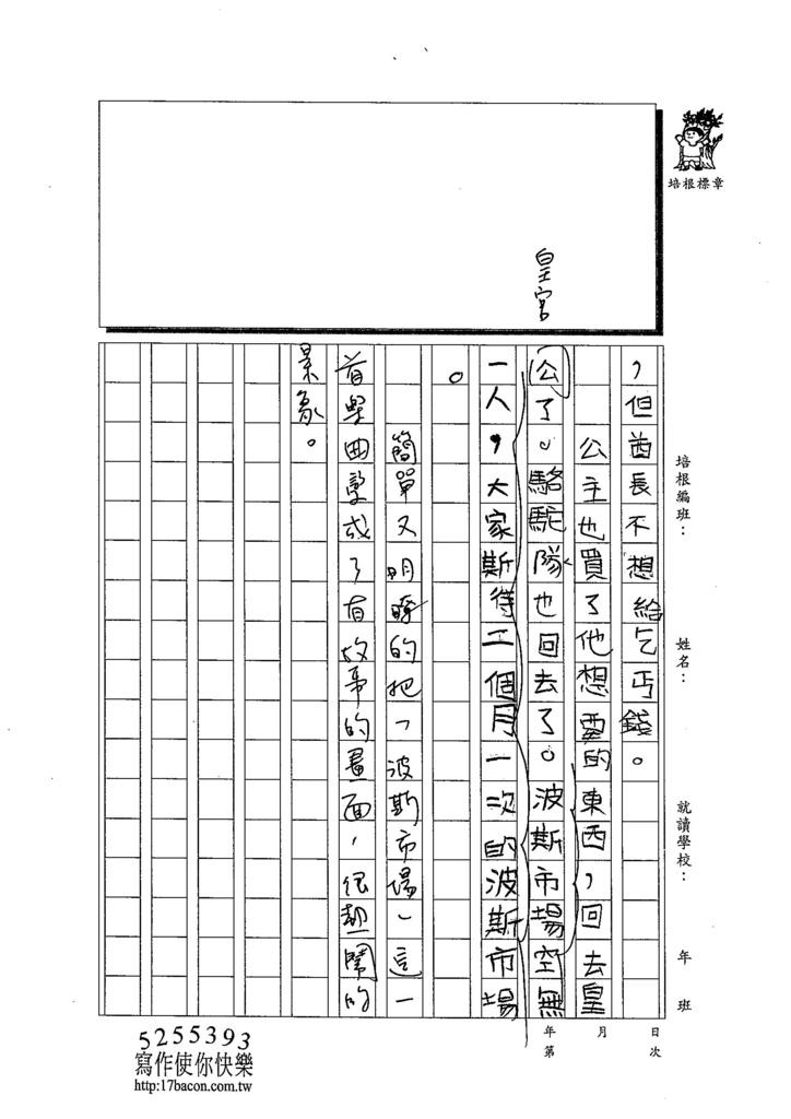 103W4204邱詠宏 (2)