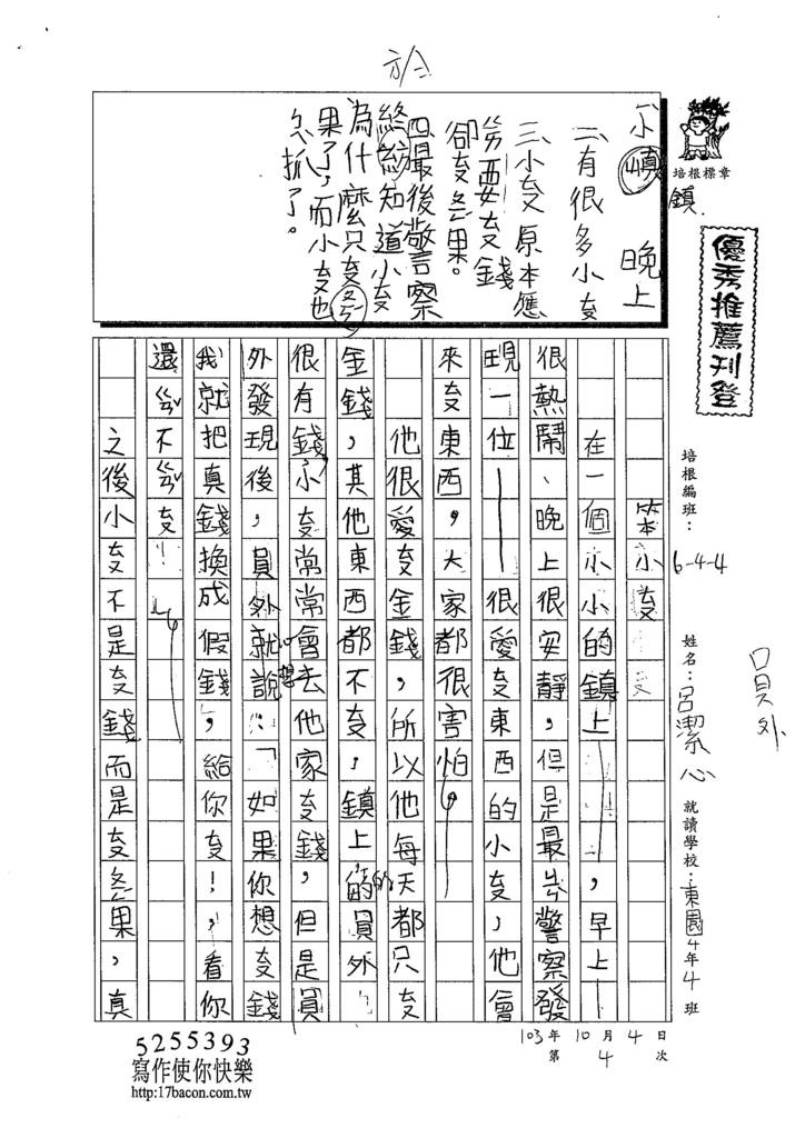 103W4204呂潔心 (1)