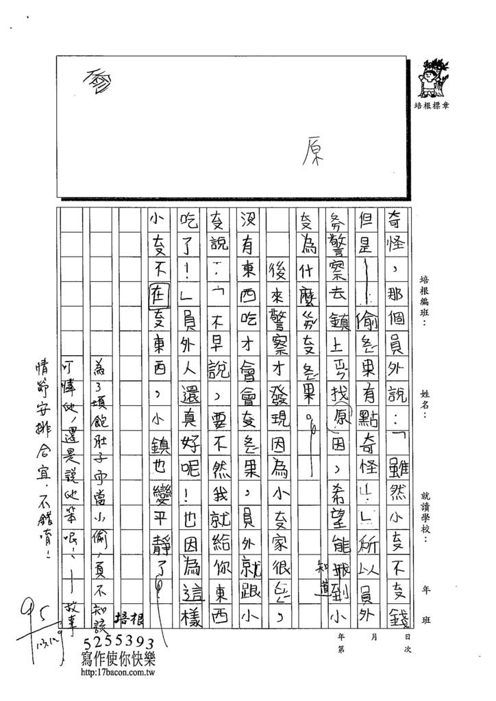 103W4204呂潔心 (2)