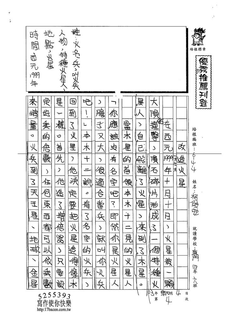 103W4204柯俊安 (1)