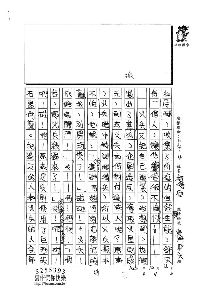 103W4204柯俊安 (2)