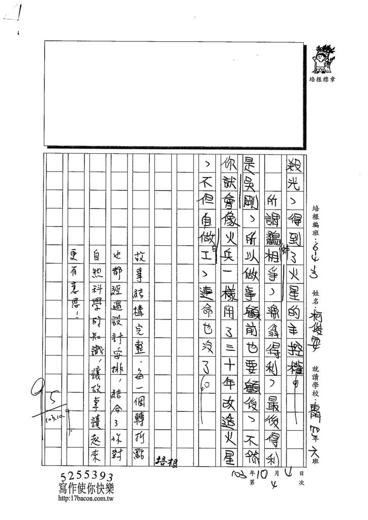 103W4204柯俊安 (3)