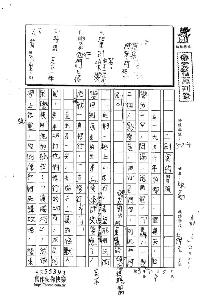 103W4204陳宇翔 (1)