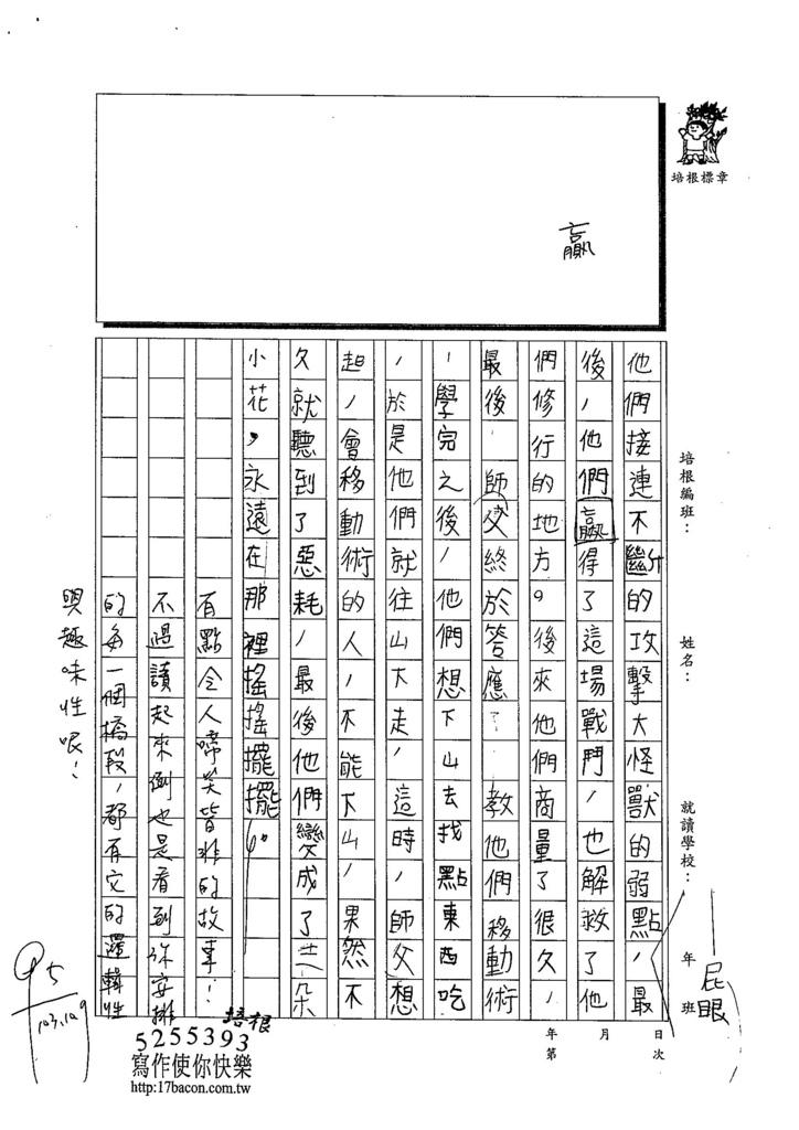 103W4204陳宇翔 (2)