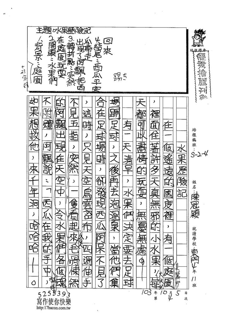103W4204陳冠穎 (1)