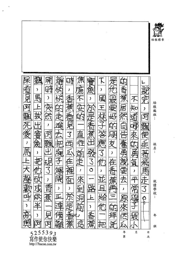 103W4204陳冠穎 (2)