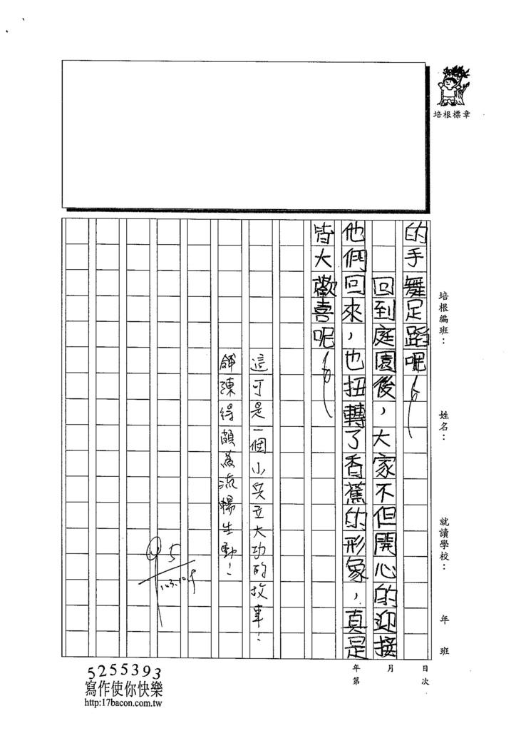 103W4204陳冠穎 (3)