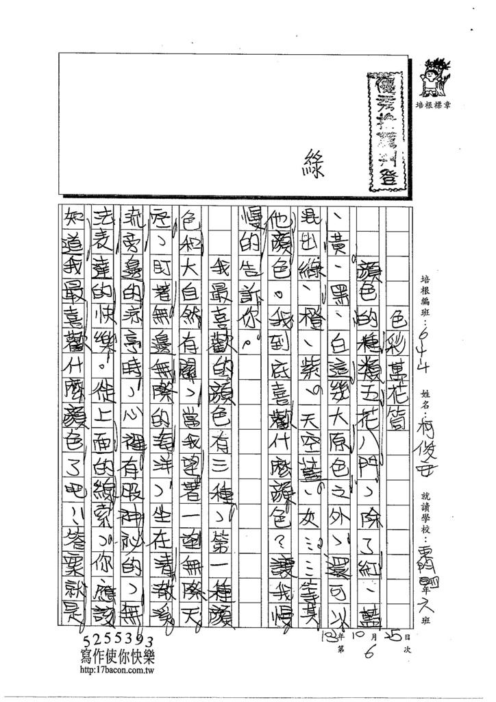 103W4206柯俊安 (1)