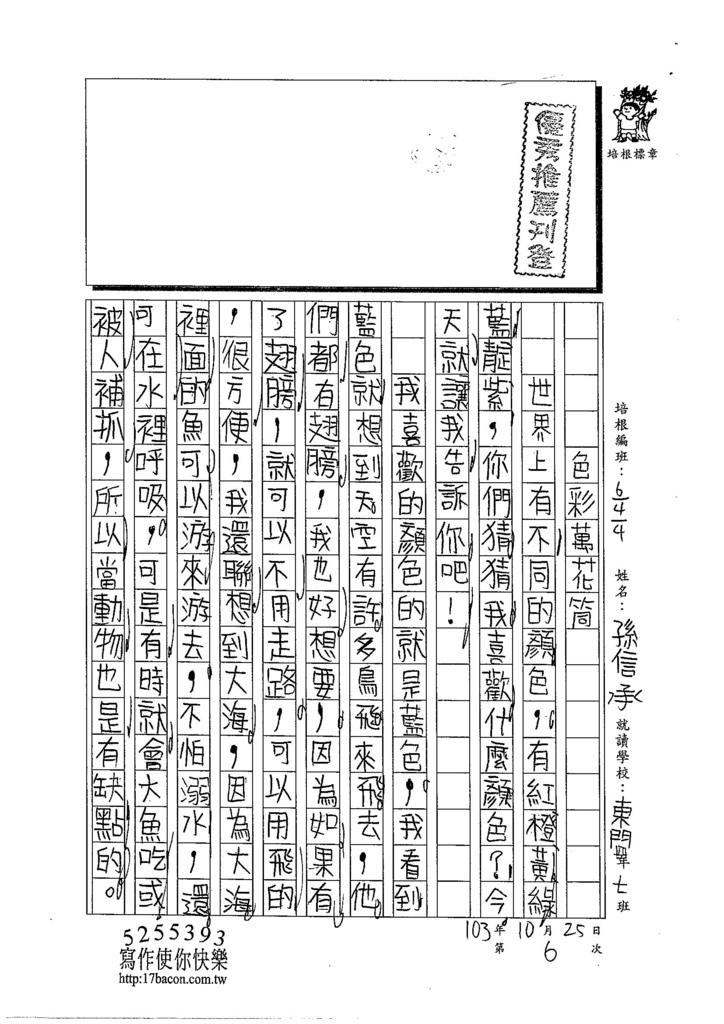 103W4206孫信承 (1)
