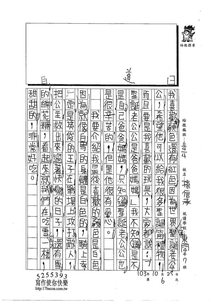 103W4206孫信承 (2)