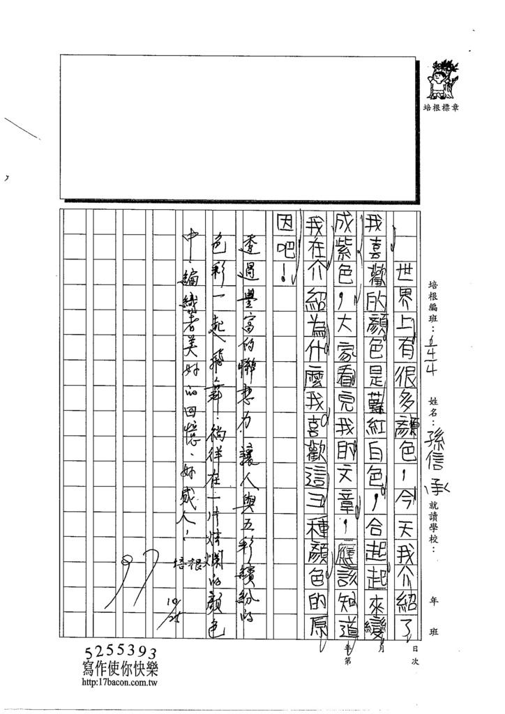 103W4206孫信承 (3)