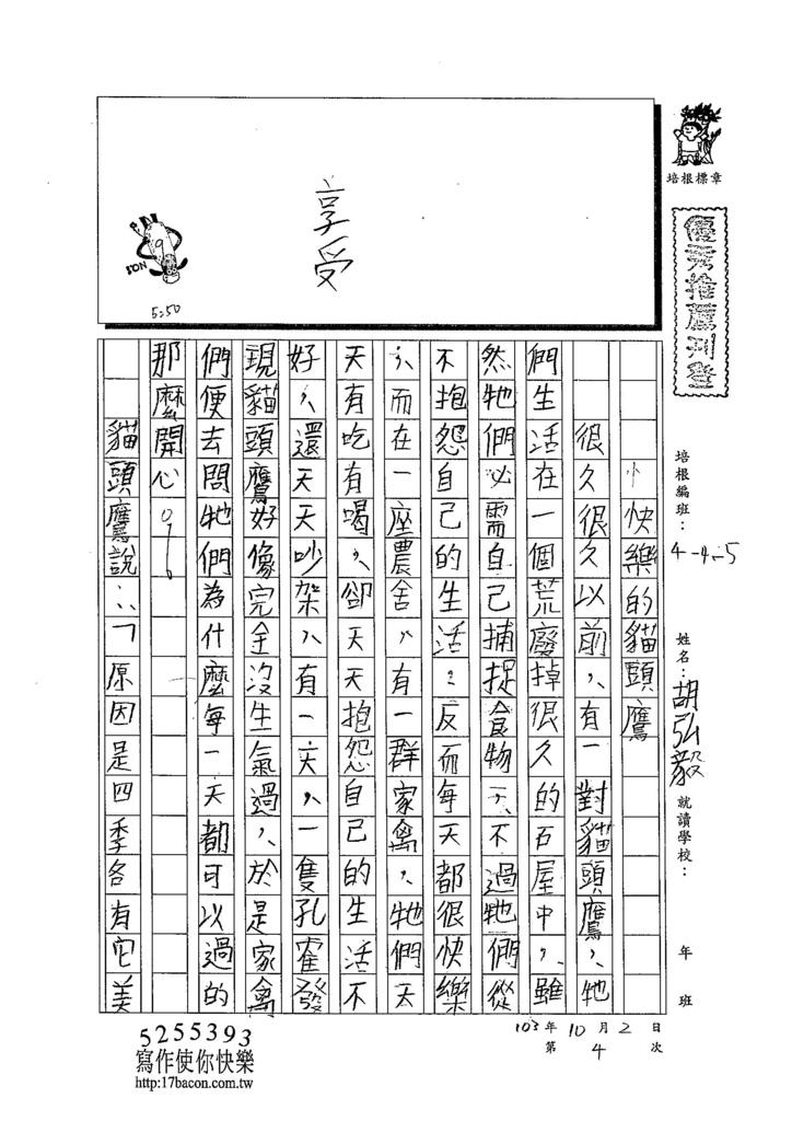 103W5204胡弘毅 (1)