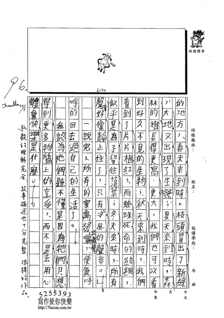 103W5204胡弘毅 (2)
