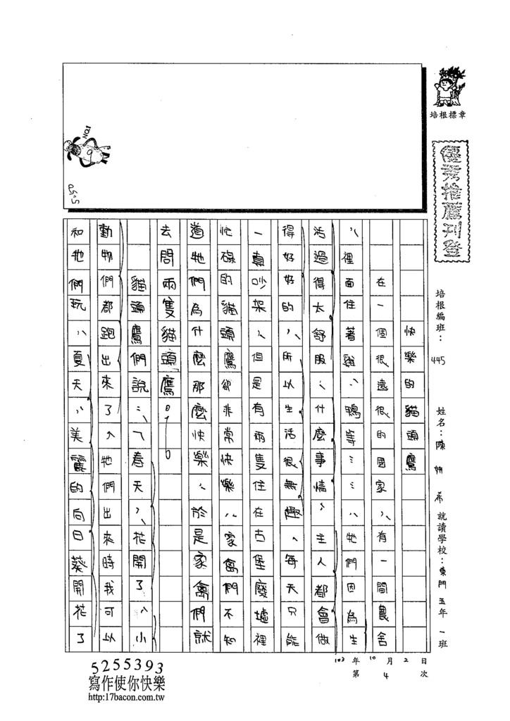 103W5204陳妍希 (1)
