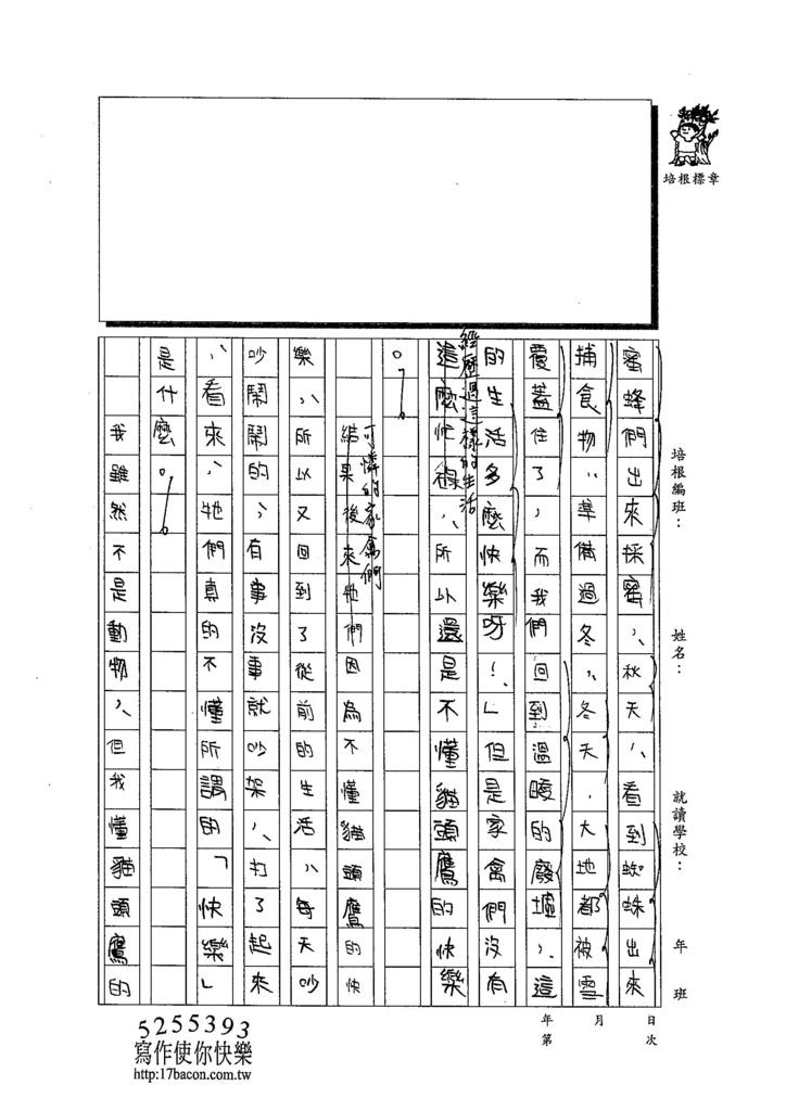 103W5204陳妍希 (2)