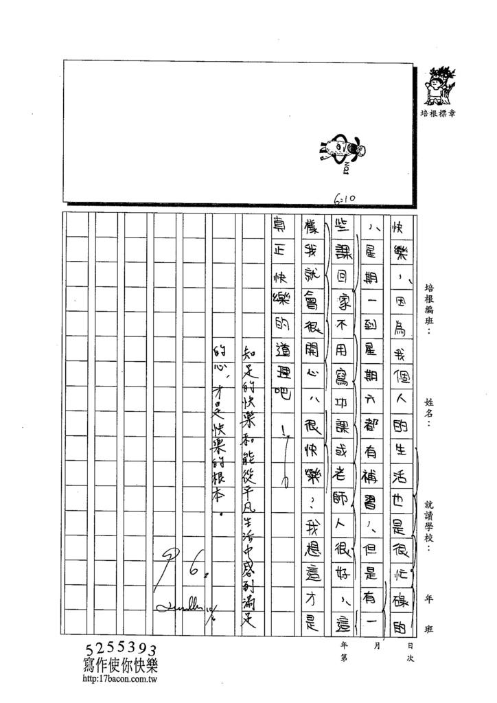103W5204陳妍希 (3)