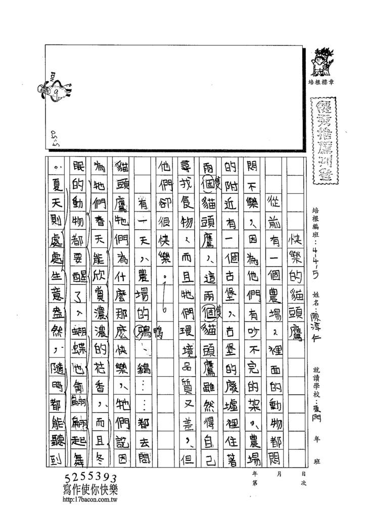 103W5204陳淳仁 (1)