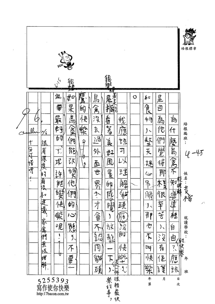 103W5204黃楷 (2)