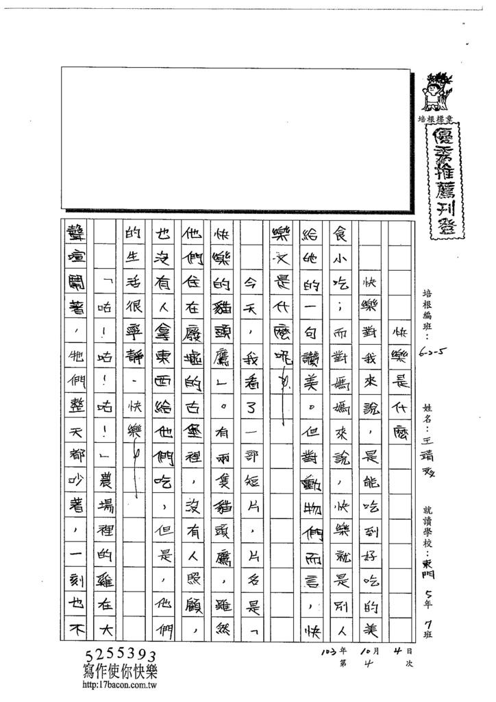 103W5204王靖文 (1)